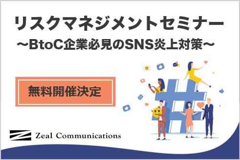 「リスクマネジメントセミナー~BtoC企業必見のSNS炎上対策~」を開催いたします