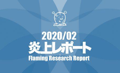 2020年2月更新!炎上リサーチレポート~アカウントの投稿内容に批判が殺到し炎上~