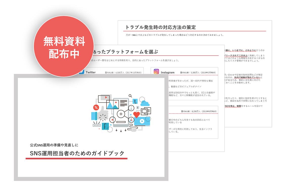公式SNS運用準備や見直しに|SNS運用担当者のためのガイドブック