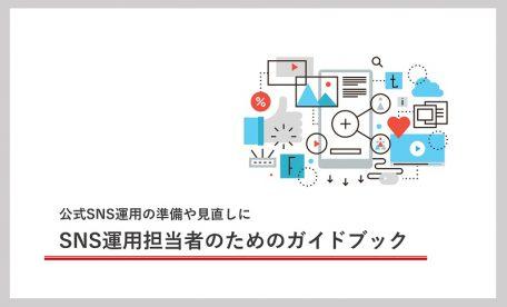 SNS運用担当者のためのガイドブック
