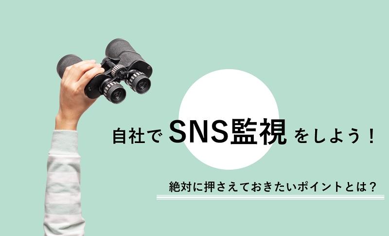 自社でSNS監視をしよう!絶対に押さえておきたいポイントとは?