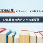 内定者研修のテーマとして追加するべき?SNS教育の内容とその重要性