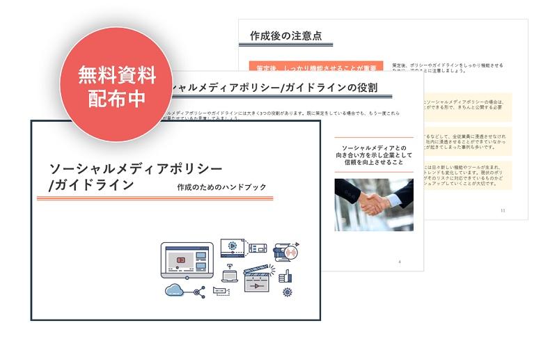 ソーシャルメディアポリシー/ガイドライン|作成のためのハンドブック