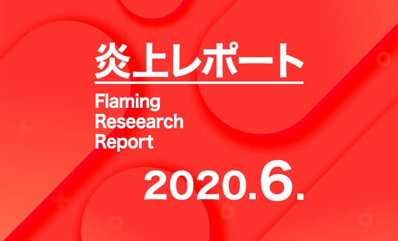 2020年6月更新!炎上リサーチレポート~ユーザーへの不誠実な対応で炎上~
