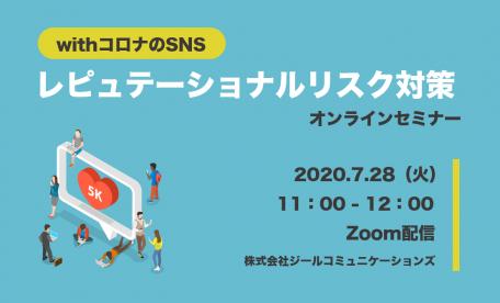 【withコロナのSNS】レピュテーショナルリスク対策セミナー
