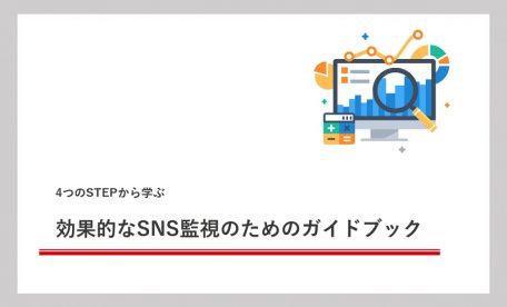 効果的なSNS監視のためのガイドブック