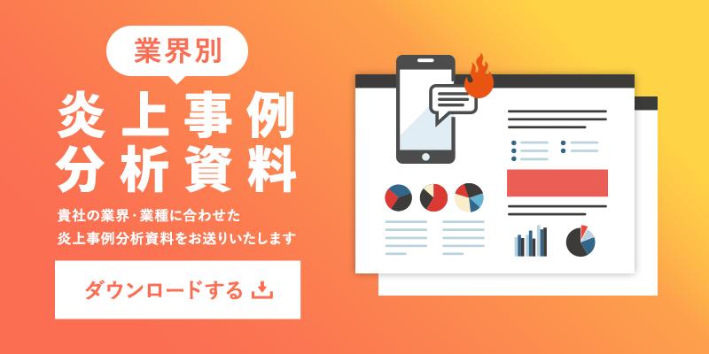 【業界別】炎上事例分析資料|申請フォーム
