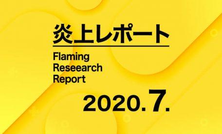 2020年7月更新!炎上リサーチレポート~元CAによる暴露話で炎上~