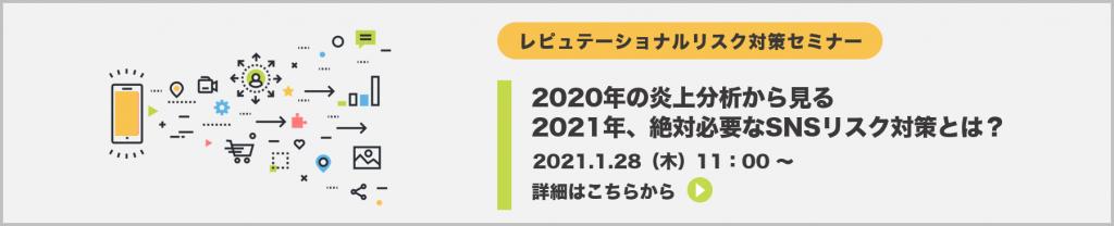 レピュテーショナルリスク対策セミナー ~2020年の炎上分析から見る、2021年絶対必要なSNSリスク対策とは?~