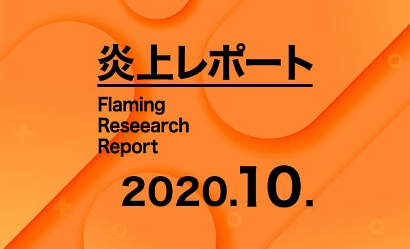 2020年10月更新!炎上リサーチレポート~誤った情報を発信したことで炎上~