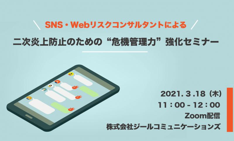 """SNS・Webリスクコンサルタントによる二次炎上防止のための""""危機管理力""""強化セミナー"""