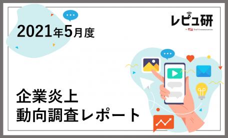 【2021年5月度】企業炎上動向調査レポート