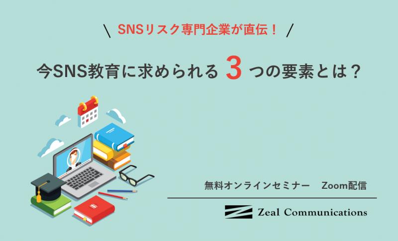 SNSリスク専門企業が直伝!今SNS教育に求められる3つの要素とは?